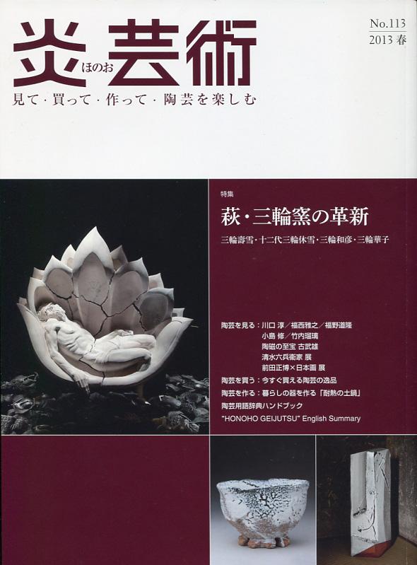 Portada de la revista Honojo Geijutsu