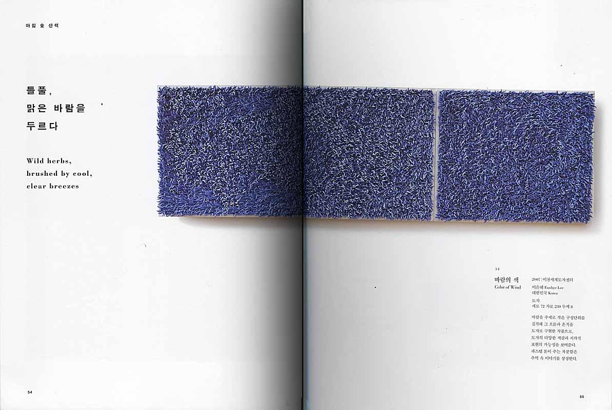 Páginas interiores del catálogo -The Promenade: Healing on Nature-