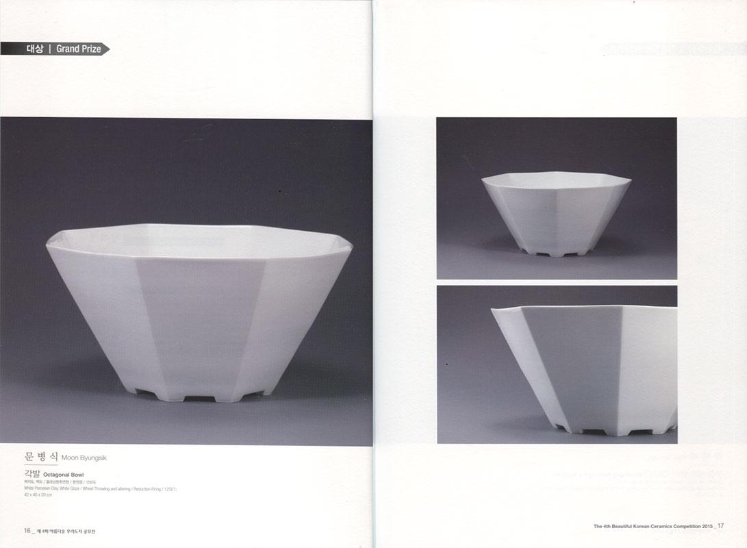 Páginas interiores del catálogo -The 4th Beautiful Korean Ceramics Competition 2015