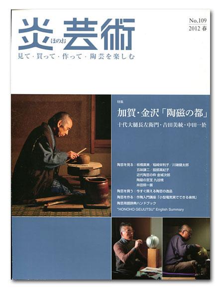 Portada de la revista japonesa Honoho Geijutsu
