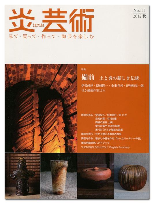 Revista Honojo Geijutsu