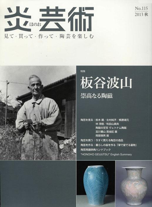Portada de la revista Honoho Geijutsu