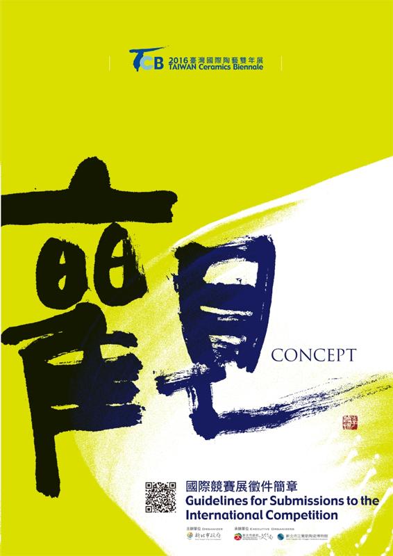 Cartel de la Bienal de Cerámica de Taiwan 2016