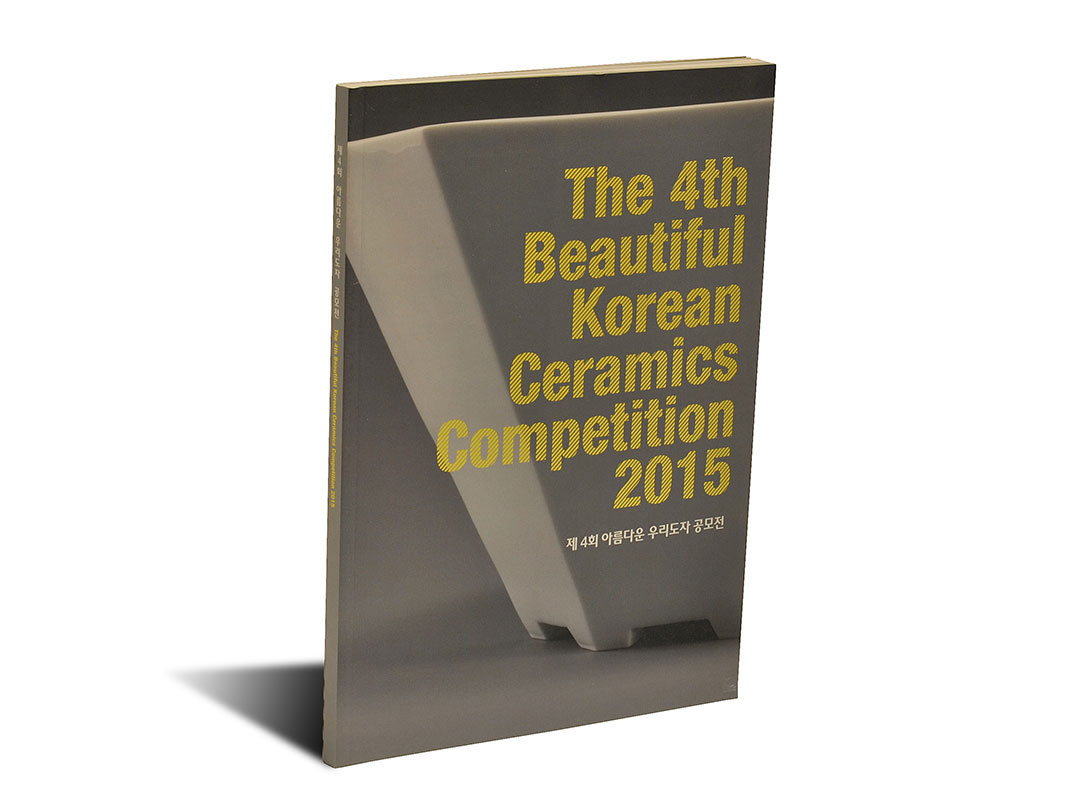 Portada del catálogo -The 4th Beautiful Korean Ceramics Competition 2015