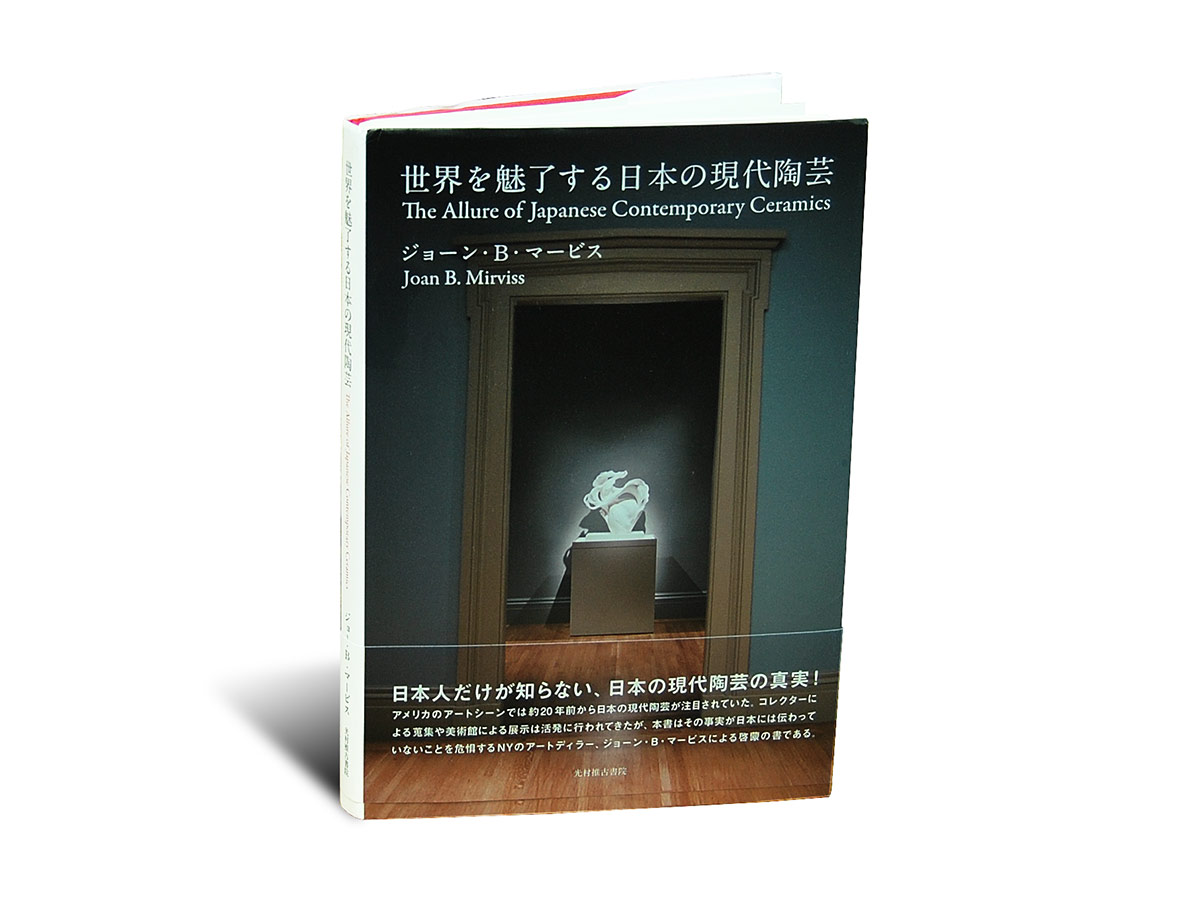 Portada del libro The Allure of Japanese Contemporary Ceramics