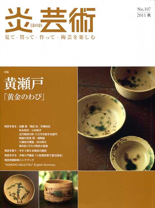 Revista Honoho Geijutsu